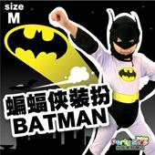 蝙蝠俠服裝