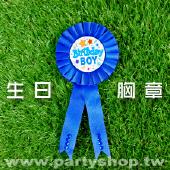 藍-生日胸章[T5]
