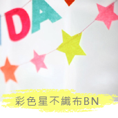 彩色星不織布BN[T10]