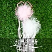 水晶花瓣 手拿棒[T12]