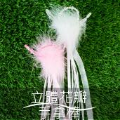 立體花瓣 手拿棒[T12]