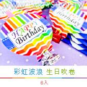 彩虹波浪生日吹卷/6入[15]