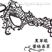 黑單眼蕾絲面罩[T5]