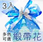 DIY緞帶花/3入