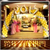 2017跨年氣球拱門[售價4000]