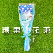 糖果花束/單束[售價290]