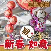 新春猴如意空飄桌飾<可宅配>