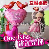 one kiss 雀定是你空飄桌飾<可宅配>