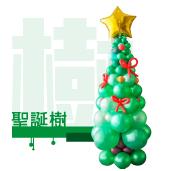 耶誕樹氣球柱