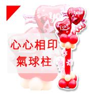 心心相印造型球柱/單柱 [售價1080]