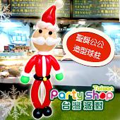 俏皮聖誕老公公球柱/單柱