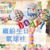 繽紛生日氣球柱/單柱