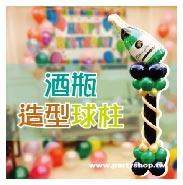 酒瓶造型球柱/單柱[售價799]