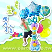 星星男孩氣球柱/單柱 [售價1300]