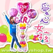 愛心女孩氣球柱/單柱[售價1300]
