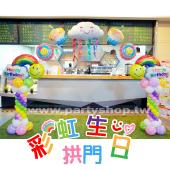 彩虹生日拱門/一道
