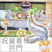 祝賀香檳拱門[售價3800]