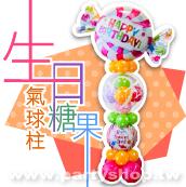生日糖果氣球柱/單柱