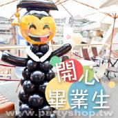 開心畢業生