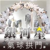 銀河星 氣球拱門[售價4500]