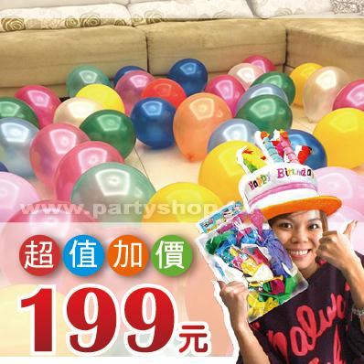 氣球繽紛樂-50顆 (購買商品加價購優惠專用)