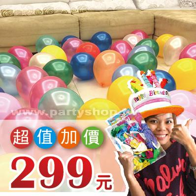 氣球繽紛樂-100顆