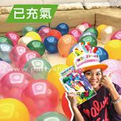 氣球繽紛樂-已充氣25顆 (購買包套組加價購優惠專用)