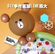 熊大桌飾-DIY教學包[T5]
