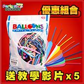 優惠方案 買氣球送教學影片5組