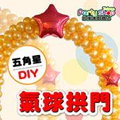 五角星拱門-DIY手作包[限自取]