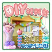 DIY材料包-BABY氣球柱/單組入