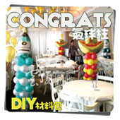 DIY材料包-恭賀氣球柱/單組入[售價480]