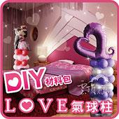 DIY材料包-LOVE氣球柱/單組入 [售價480]
