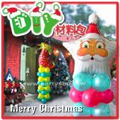 DIY材料包-聖誕節球柱/單組入