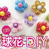印花球花DIY/單朵入[T3]