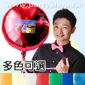 相片氣球-圓形鋁箔(多款顏色)<客製商品需先付款>