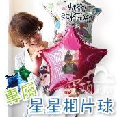 相片氣球-星星鋁箔(多款顏色)<客製商品需先付款>