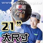 相片氣球-21吋大尺寸圓形糖果<客製商品需先付款>