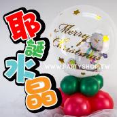 耶誕水晶球[售價1350] <可宅配>