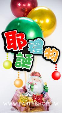 耶誕禮物[售價1350] <自取>