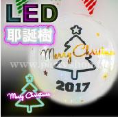 LED聖誕樹 <宅配>