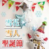 雪花.雪人.聖誕節 <自取>