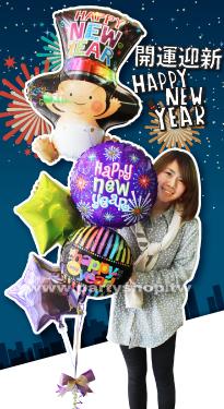 開運迎新HAPPY NEW YEAR