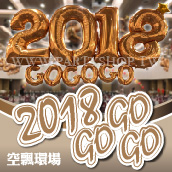 2018 GO GO GO 環場空飄<滿額外送>