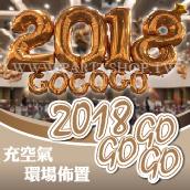 2018 GO GO GO 充空氣環場<滿額外送>